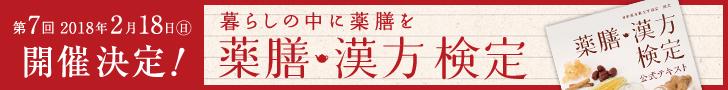 暮らしの中に薬膳を 薬膳・漢方検定 第7回2018年2月18日開催決定