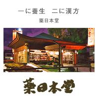 一に養生、二に漢方 - 薬日本堂