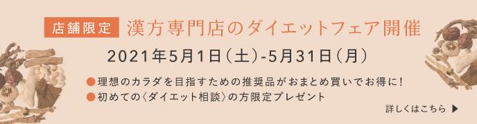 店舗限定 漢方専門店のダイエットフェア開催 2021年5月1日(土)ー5月31日(月)