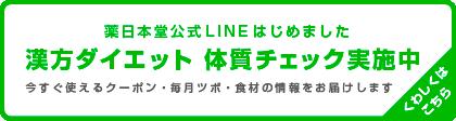 薬日本堂公式LINE@はじめました 漢方ダイエット 無料体質チェック実施中 今すぐ使えるクーポン・毎月ツボ・食材の情報をお届けします くわしくはこちら